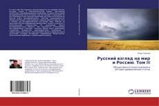 Couverture de Русский взгляд на мир и Россию. Том III