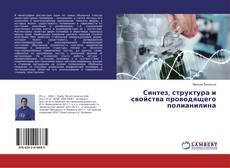 Bookcover of Синтез, структура и свойства проводящего полианилина