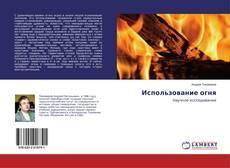 Bookcover of Использование огня