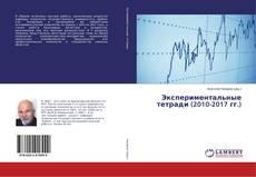 Экспериментальные тетради (2010-2017 гг.) kitap kapağı