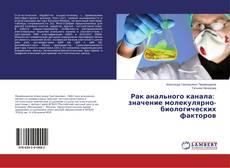 Portada del libro de Рак анального канала: значение молекулярно-биологических факторов