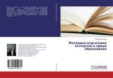 Обложка Методика подготовки экспертов в сфере образования