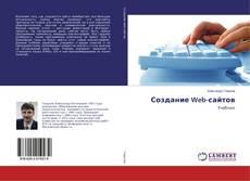 Bookcover of Создание Web-сайтов