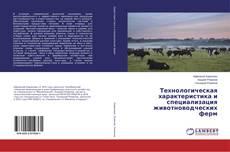 Обложка Технологическая характеристика и специализация животноводческих ферм