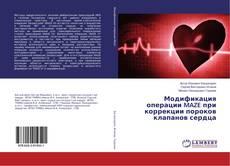 Bookcover of Модификация операции MAZE при коррекции пороков клапанов сердца