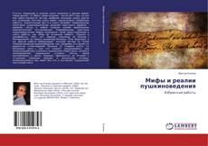 Portada del libro de Мифы и реалии пушкиноведения