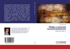 Copertina di Мифы и реалии пушкиноведения