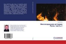 Buchcover von Воссозданная история Руси, часть 2