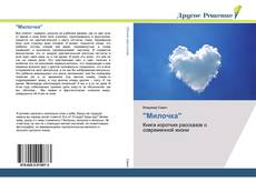 """Bookcover of """"Милочка"""""""