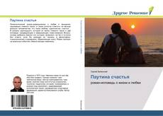 Bookcover of Паутина счастья