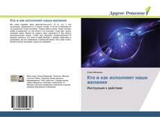 Bookcover of Кто и как исполняет наши желания