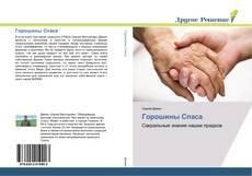 Bookcover of Горошины Спаса