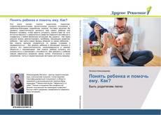 Bookcover of Понять ребенка и помочь ему. Как?