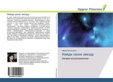 Bookcover of Найди свою звезду