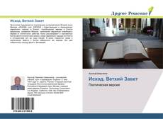 Bookcover of Исход. Ветхий Завет