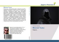 Bookcover of Миссия Тьмы