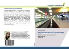 Bookcover of Управление восприятием