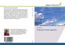 Bookcover of Горькая чаша судьбы