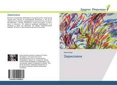 Bookcover of Зарисовки