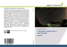 Couverture de Сборник повестей и рассказов