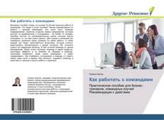 Bookcover of Как работать с командами