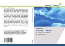 Bookcover of Легенды Севера