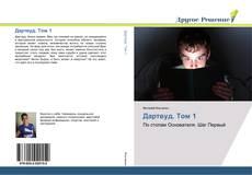 Bookcover of Дартвуд. Том 1