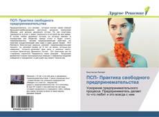 Bookcover of ПСП- Практика свободного предпринемательства