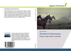 Capa do livro de Лизавета Синичкина