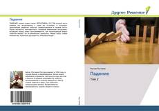 Bookcover of Падение