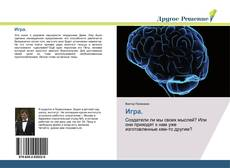 Bookcover of Игра.