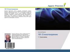 Bookcover of 101 Стихотворение