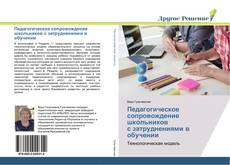 Copertina di Педагогическое сопровождение школьников с затруднениями в обучении