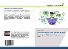 Portada del libro de Педагогическая эргономика