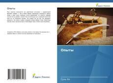 Buchcover von Опыты