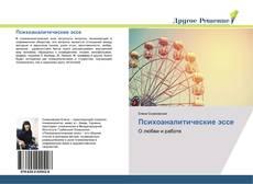 Обложка Психоаналитические эссе
