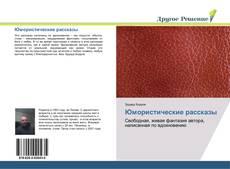 Portada del libro de Юмористические рассказы