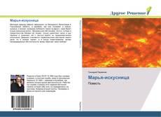 Bookcover of Марья-искусница