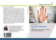 Bookcover of Выход из Матрицы