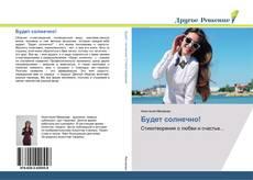 Bookcover of Будет солнечно!
