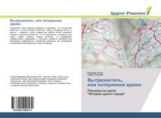 Capa do livro de Вытрезвитель, или потерянное время