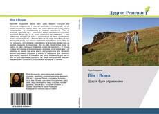 Bookcover of Він і Вона
