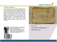 "Bookcover of ""Устами младенца..."""