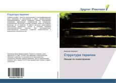 Capa do livro de Структура терапии
