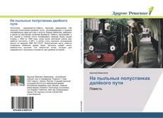 Bookcover of На пыльных полустанках далёкого пути