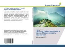 Bookcover of НЛП как представление и поиск. Новые модели изменения