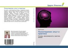 Bookcover of Психотерапия: опыт и практика