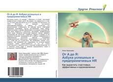 От А до Я: Азбука успешных и предприимчивых HR kitap kapağı