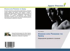 Bookcover of Измена или Реквием по браку