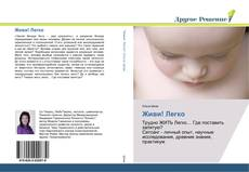 Bookcover of Живи! Легко